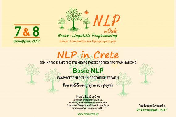 http://nlpincrete.gr/wp-content/uploads/2016/11/BASIC-2017-B-570x380.jpg