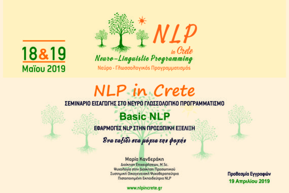 https://nlpincrete.gr/wp-content/uploads/2019/02/BASIC-NLP-18-19.5.19-570x380.jpg