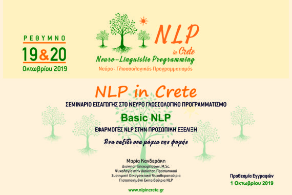 https://nlpincrete.gr/wp-content/uploads/2019/07/BASIC-NLP-ΡΕΘΥΜΝΟ-570x380.jpg